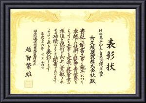 higashihirayamateisuigogannkouji1